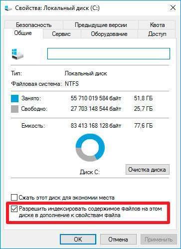 Диск завантажений на 100% в Windows 10
