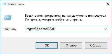 Як OpenAL32.dll скачати безкоштовно для Windows