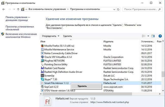 Smart File Advisor: огляд корисного додатка