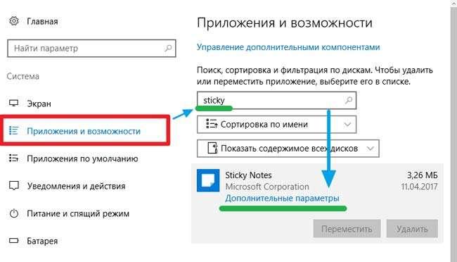 Що за програма Microsoft Sticky Notes, як користуватися і видалити