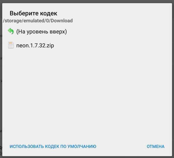 Виправляємо помилку MX Player: AC3 Аудіо формат не підтримується