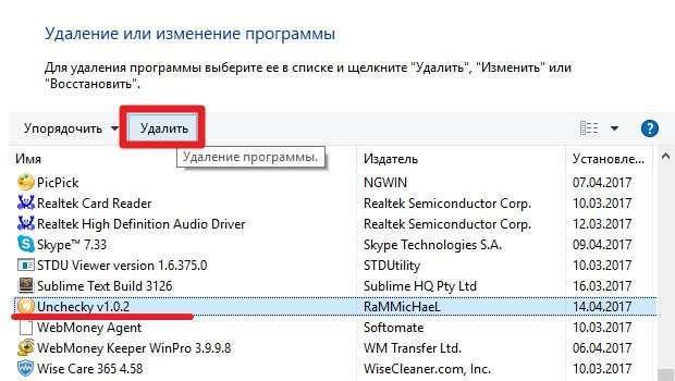 Виправляємо помилку PAGE_FAULT_IN_NONPAGED_AREA в Windows 10