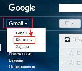 Як створити і увійти в пошту Gmail
