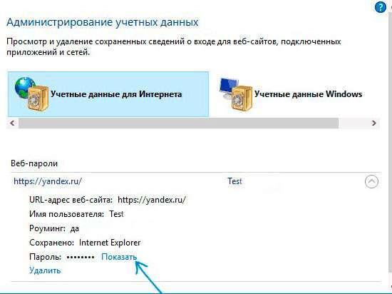 Як переглянути збережені паролі в браузері
