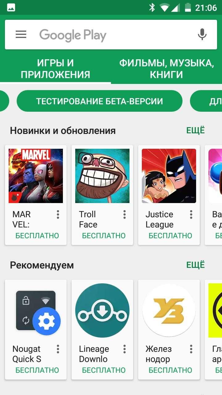 ТОП 7 лайфхаков для Google Play, без яких не обійтися!