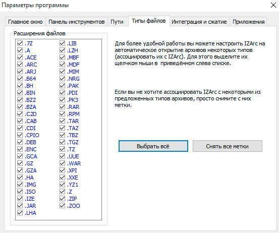 Кращі програми архіватори для Windows