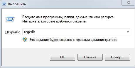"""Виправляємо помилку """"Не знайдено файл сценарію Run.vbs"""