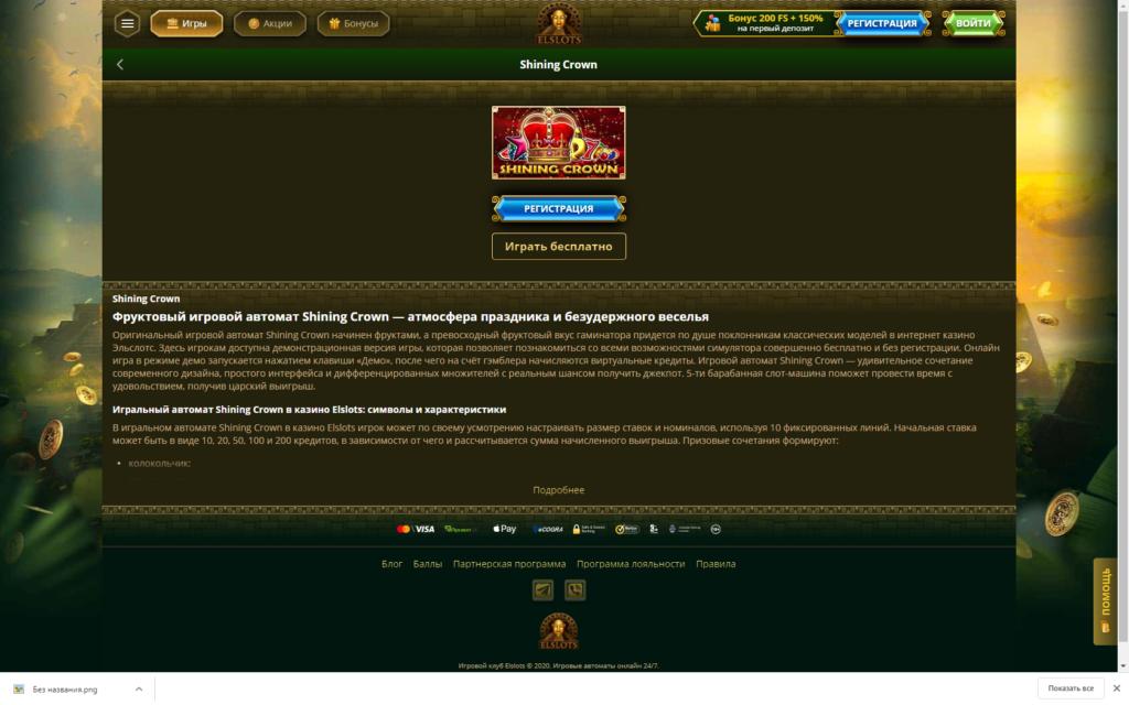 Огляд онлайн казино Elslots